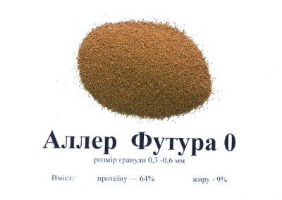 Корм для личинки осетра Аллер Футура 0